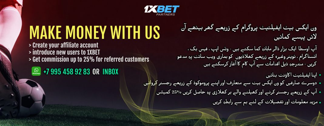 Partners1xbet